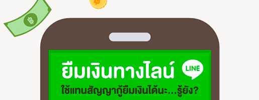 ยืมเงินในแอพธนาคารกรุงไทย