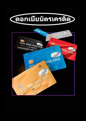 รู้จักกับดอกเบี้ยบัตรเครดิตพร้อมรวมโปรโมชั่นบัตรเครดิตต่างๆ/ดูอัตราดอกเบี้ยกดเงินสดบัตรเครดิตบัตรplatinum /ดอกเบี้ยนปัจจุบันและดอกเบี้ยกู้ยืม 2564/2021