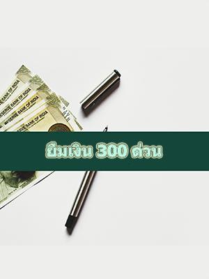 ยืมเงิน 300 ด่วนมีที่ไหนบ้าง ยืมเงินสดออนไลน์ด่วนโอนเข้าบัญชีตอนนี้หรือยืมเงินทรู 300 บาท