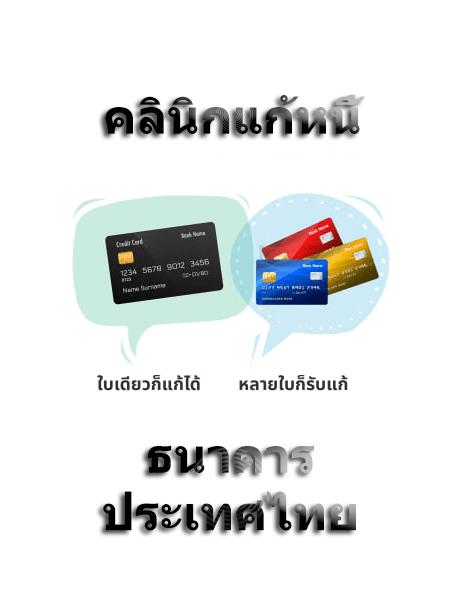 คลินิกแก้หนี้ธนาคารแห่งประเทศไทย แก้ปัญหาหนี้เสีย หาวิธีลดภาระค่าใช้จ่ายให้คนเป็นหนี้ 2021/2564