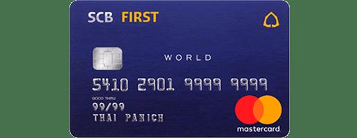 บัตรไทยพาณิชย์