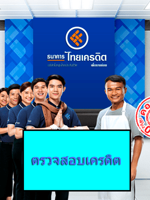 ขอสินเชื่อธนาคารไทยเครดิตเช็คบูโรไหม ไทยเครดิตกี่วันอนุมัติผล ธนาคารไทยเครดิตปิดหนี้ต้องทำอย่างไรบ้าง 2564