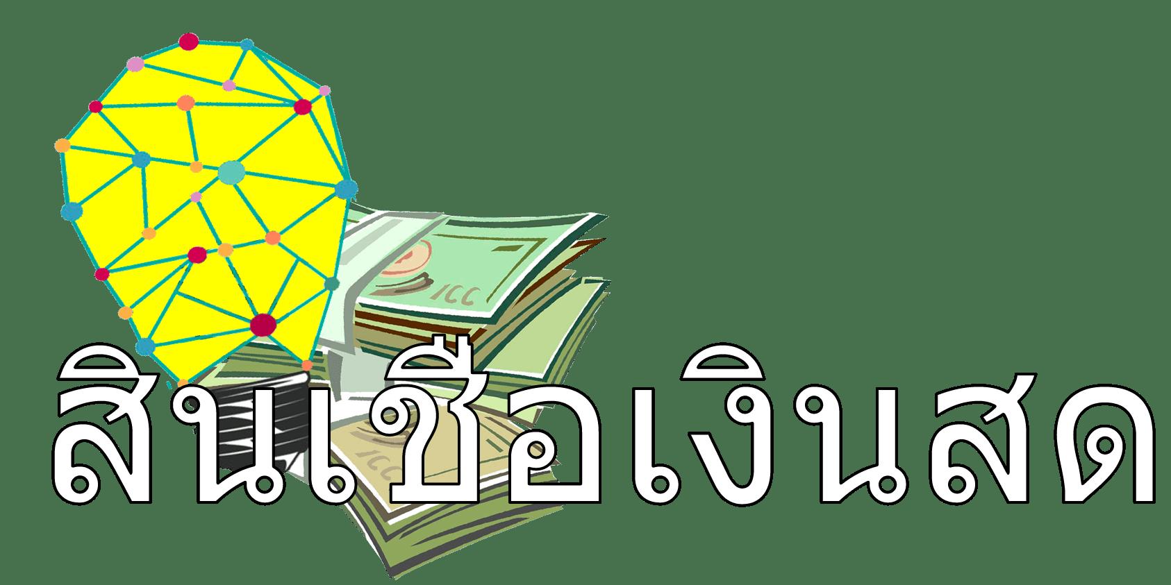 วิธีรับเงินกู้ด่วนมาก: เงินนอกระบบได้จริงใน2564และบัตรกดเงินสดไม่มีสลิปเงินเดือน