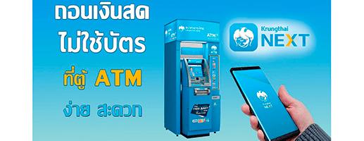 กดเงินไม่ใช้บัตร กรุงไทย