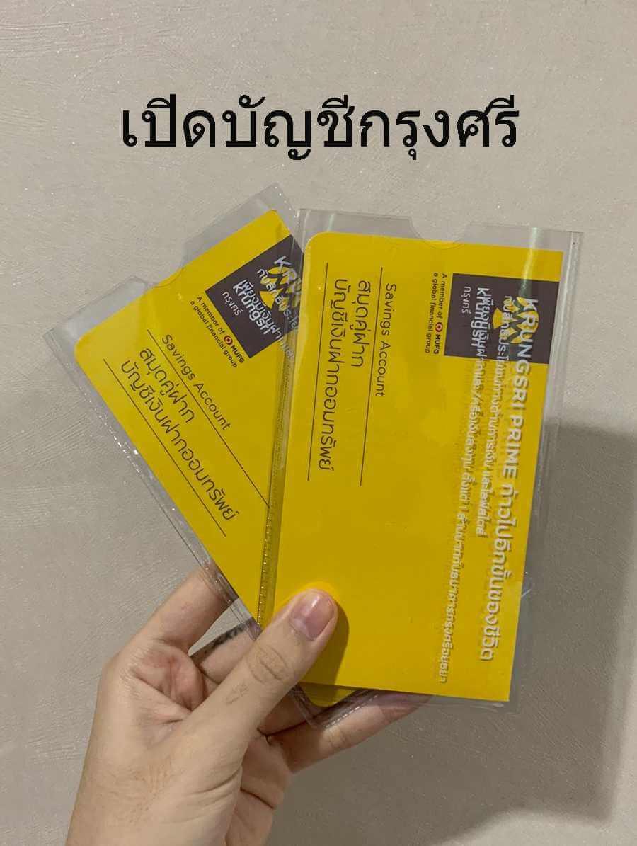 ทำไมต้องเปิดบัญชีกรุงศรีและเปิดบัญชีกรุงศรีพร้อมบัตรเท่าไหร่ประจำปี 2564