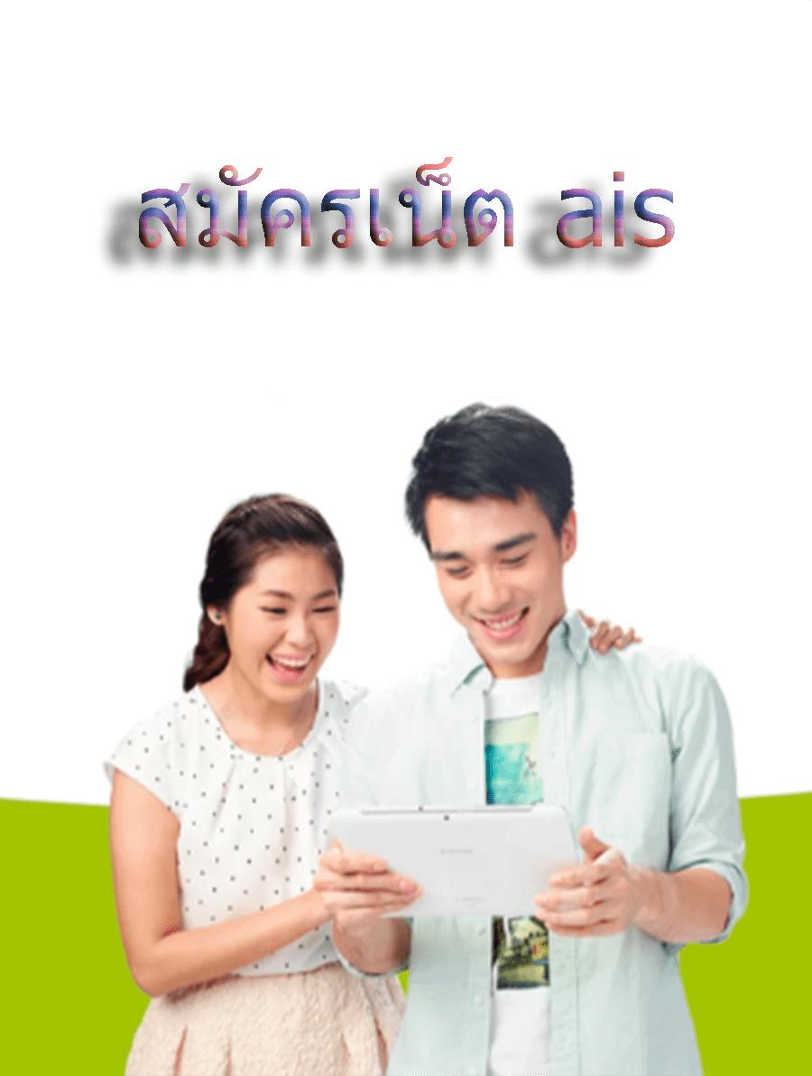 สนใจสมัครเน็ต AIS กับโปรเน็ต AIS รายเดือนไม่ลดสปีดลูกค้าใหม่ (วันนี้)